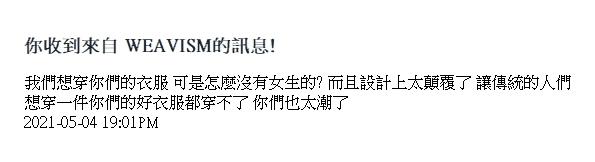 不照潮流走更潮!有故事的台灣服飾品牌-「WEAVISM織本主義」