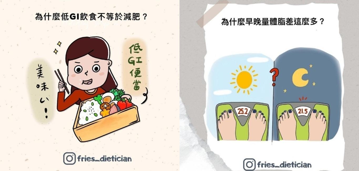 營養師斜槓插畫家薯條安:「用插畫讓深硬的營養知識變有趣!瘦身迷思一次解」