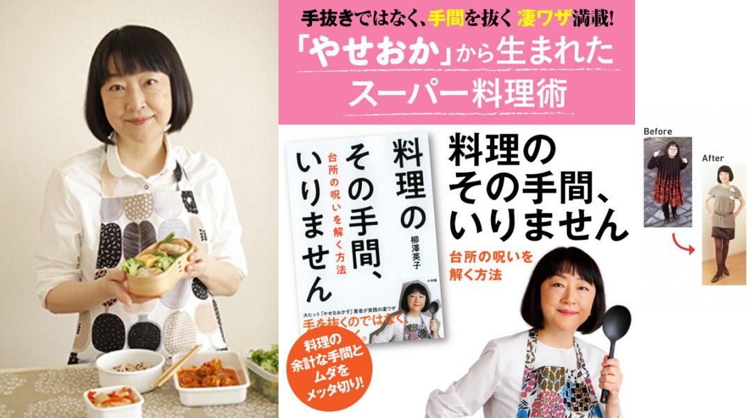 成功甩掉26kg!日本「柳澤英子」微波瘦身菜單看過來(中文介紹)!