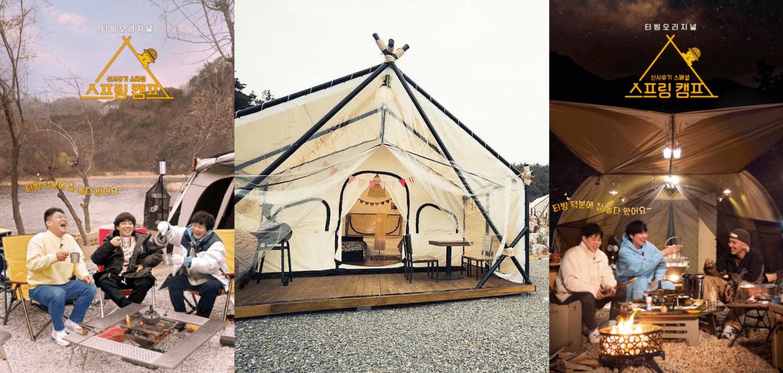到韓國露營 體驗韓綜《春季露營》的療癒之旅